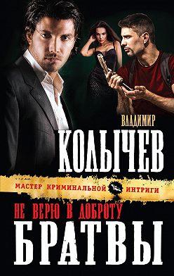 Владимир Колычев - Не верю в доброту братвы