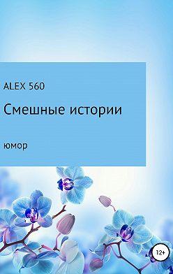 ALEX 560 - Смешные истории