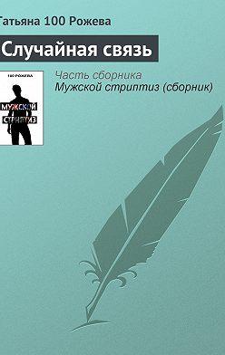 Татьяна 100 Рожева - Случайная связь
