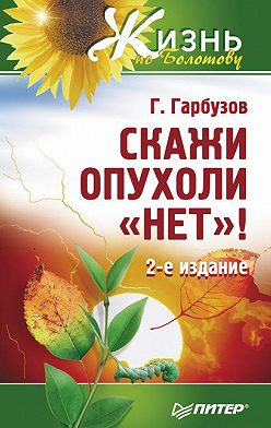 Геннадий Гарбузов - Скажи опухоли «нет»!
