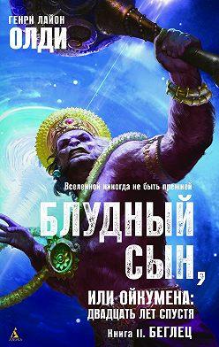 Генри Олди - Беглец