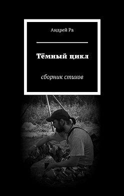 Андрей Ра - Тёмный цикл. Сборник стихов