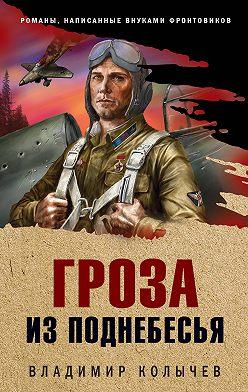 Владимир Колычев - Гроза из поднебесья