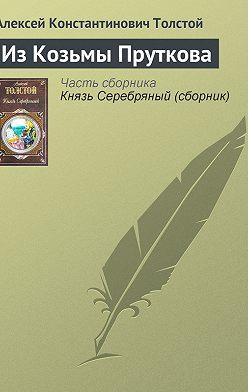 Алексей Толстой - Из Козьмы Пруткова