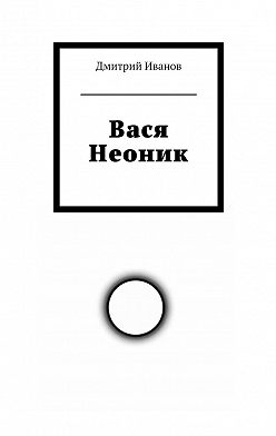 Дмитрий Иванов - Вася Неоник