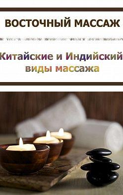 Илья Мельников - Китайские и Индийский виды массажа