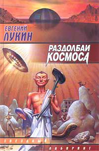 Евгений Лукин - Раздолбаи. (Работа по специальности)
