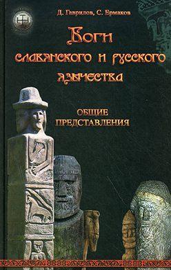 Дмитрий Гаврилов - Боги славянского и русского язычества. Общие представления