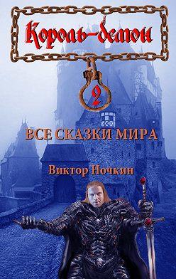Виктор Ночкин - Все сказки мира