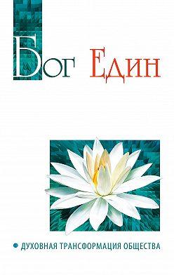 Шри Сатья Саи Баба Бхагаван - Бог един. Духовная трансформация общества