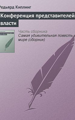 Редьярд Киплинг - Конференция представителей власти