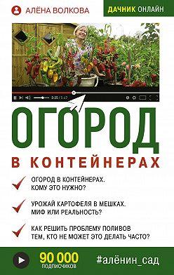 Алёна Волкова - Огород в контейнерах