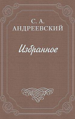 Сергей Андреевский - Дело братьев Келеш