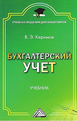 Вагиф Керимов - Бухгалтерский учет