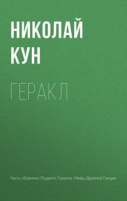 Николай Кун - Геракл