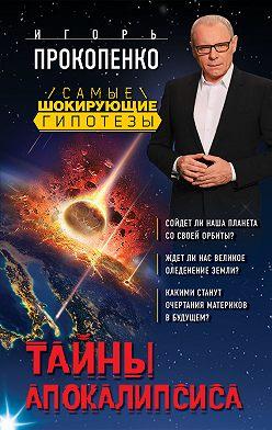 Игорь Прокопенко - Тайны Апокалипсиса