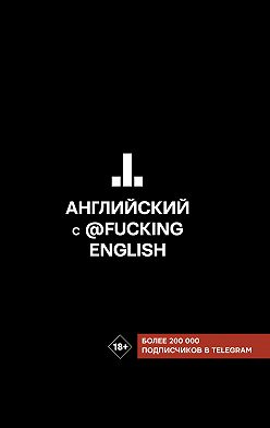Макс Коншин - Английский с @fuckingenglish