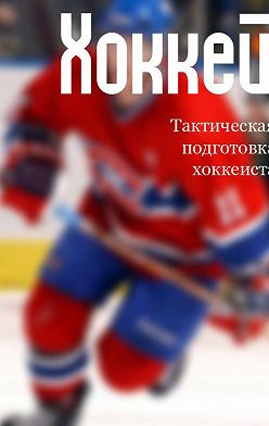 Илья Мельников - Тактическая подготовка хоккеистов