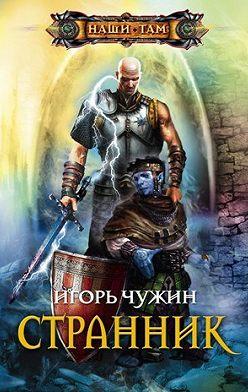 Игорь Чужин - Странник