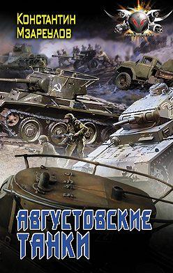Константин Мзареулов - Августовские танки