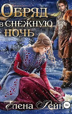 Елена Рейн - Обряд в снежную ночь