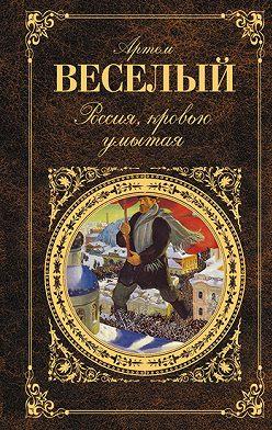 Артём Веселый - Россия, кровью умытая