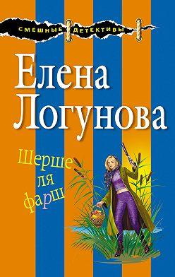 Елена Логунова - Шерше ля фарш