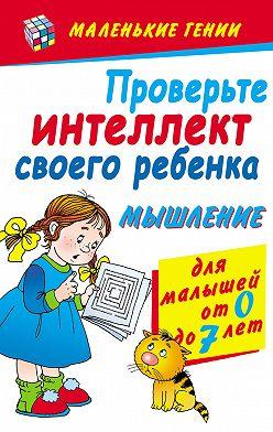 Диана Хорсанд-Мавроматис - Проверьте интеллект своего ребенка. Мышление. Для малышей от 0 до 7 лет