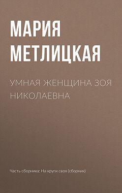 Мария Метлицкая - Умная женщина Зоя Николаевна