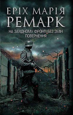 Эрих Мария Ремарк - На Західному фронті без змін. Повернення