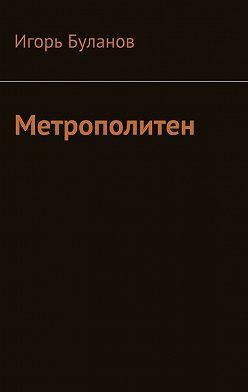 Игорь Буланов - Метрополитен
