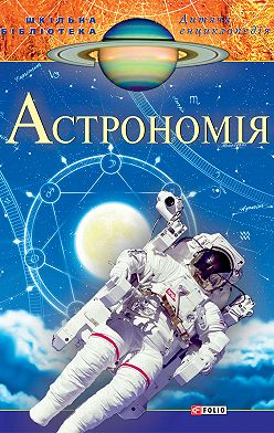 Неустановленный автор - Астрономія