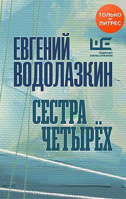 Евгений Водолазкин - Сестра четырех