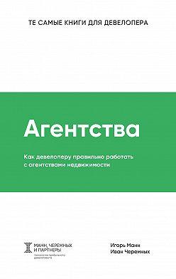 Игорь Манн - Агентства