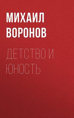 Михаил Воронов - Детство и юность