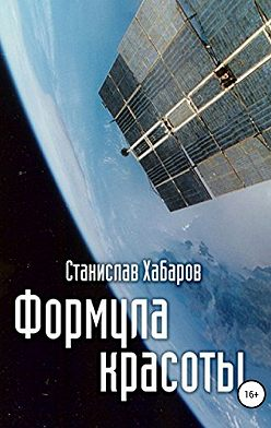 Станислав Хабаров - Формула красоты