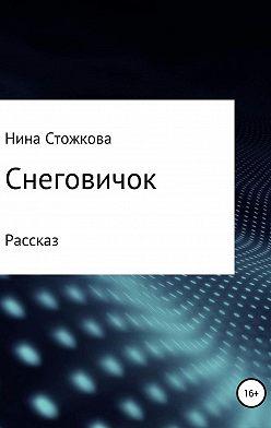 Нина Стожкова - Снеговичок