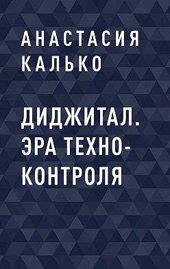Анастасия Калько, Белла Лестрейндж - Диджитал. Эра Техно-Контроля