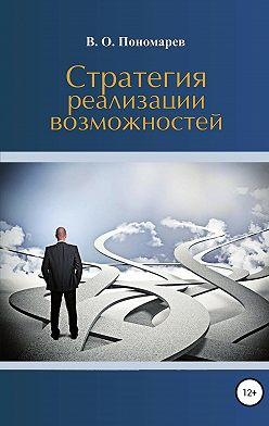 В. Пономарев - Стратегия реализации возможностей