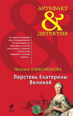Наталья Александрова - Перстень Екатерины Великой