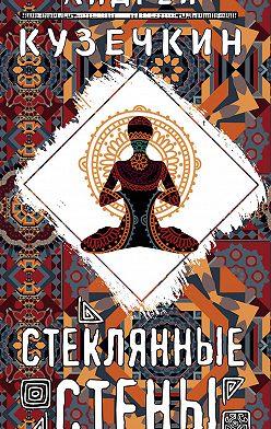 Андрей Кузечкин - Стеклянные стены