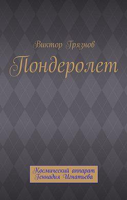 Виктор Грязнов - Пондеролет