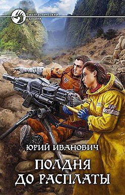 Юрий Иванович - Полдня до расплаты
