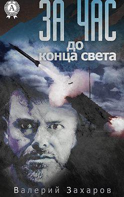 Валерий Захаров - За час до конца света