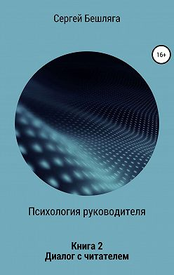 Сергей Бешляга - Психология руководителя. Книга 2. Диалог с читателем