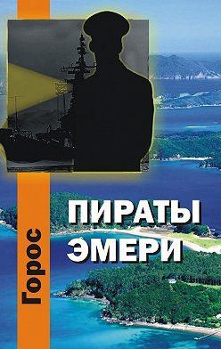 Горос - Пираты Эмери