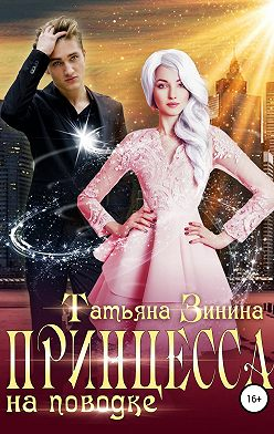 Татьяна Зинина - Принцесса на поводке