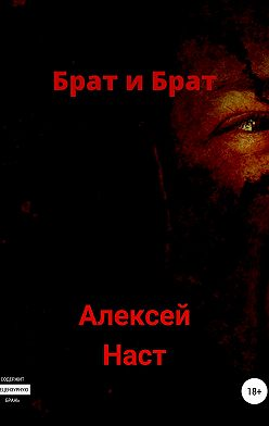 Алексей Наст - Брат и Брат