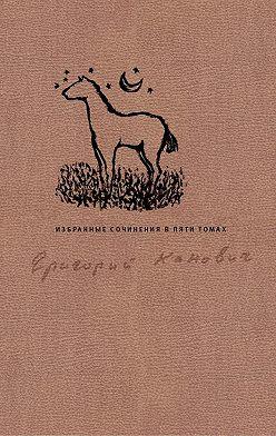 Григорий Канович - Избранные сочинения в пяти томах. Том 2