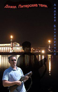 Андрей Бондаренко - Дозор. Питерские тени...